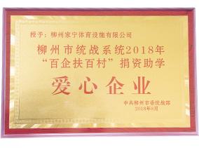 柳州市2018年爱心企业