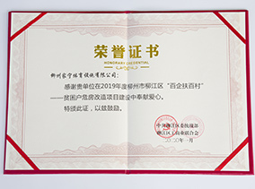 """""""百企扶百村""""荣誉证书"""