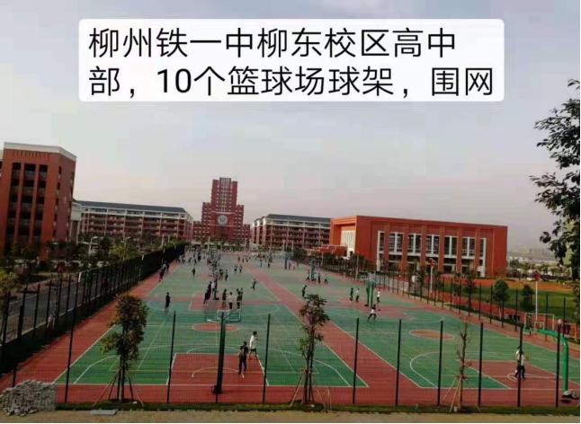 柳州铁一中柳东校区高中部篮球场