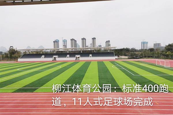 柳江体育公园标准跑道及足球场