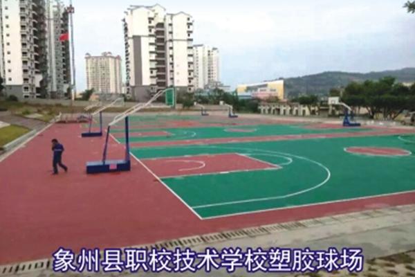 象州县职业技术学校橡胶球场