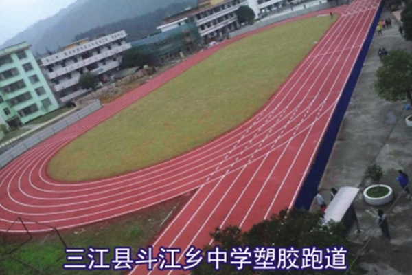 三江县斗江乡中学塑胶跑道