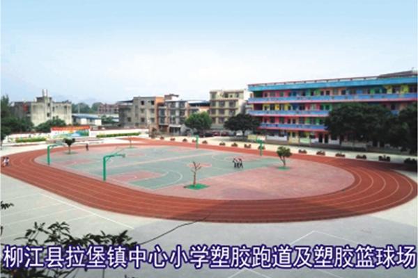 柳江县拉堡镇中心小学塑胶跑道及塑胶篮球场