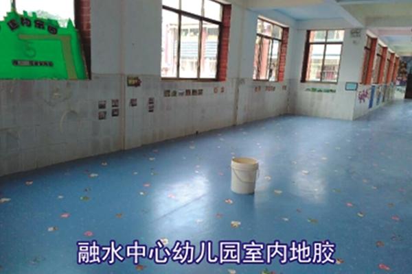融水中心幼儿园室内地胶
