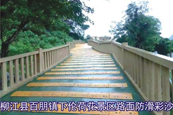 柳江县百朋镇下伦荷花景区路面防滑彩沙