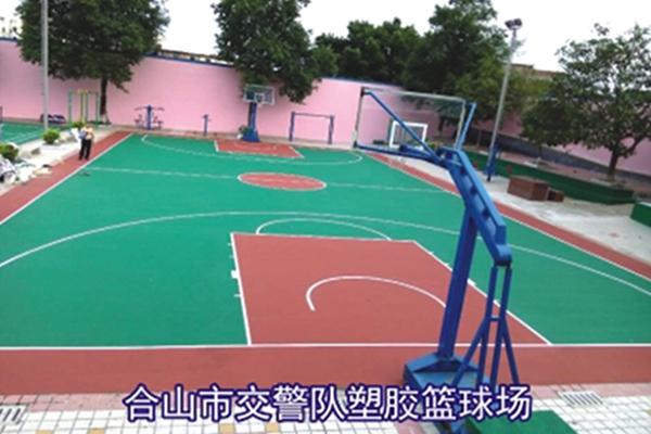 合山市交警队塑胶篮球场