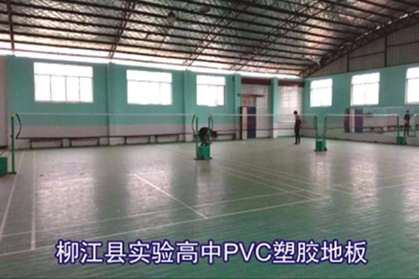 柳江县实验高中PVC塑胶地板