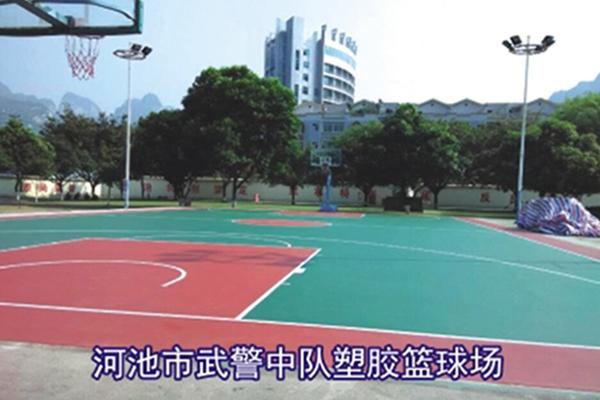 河池市武警中队塑胶篮球场
