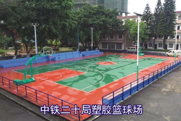 中铁二十局塑胶篮球场
