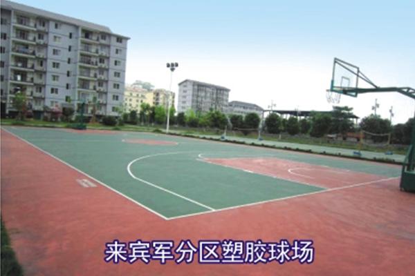 柳州市政协网球场、篮球场