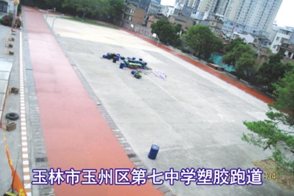 玉林市玉州区第七中学塑胶跑道