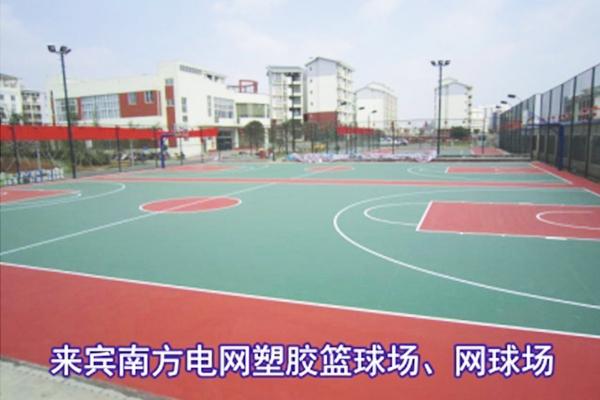 来宾南方电网塑胶篮球场、网球场