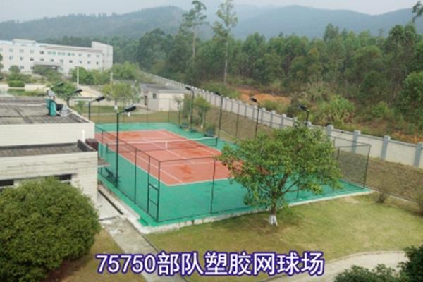 75750部队塑胶网球场
