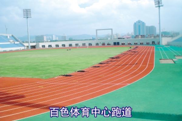 百色体育中心跑道