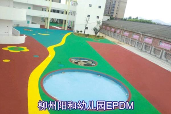 柳州阳和幼儿园EPDM