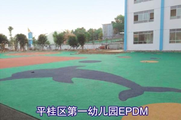 平桂区第一幼儿园EPDM