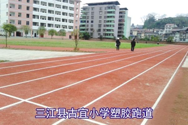 三江县古宜小学塑胶跑道