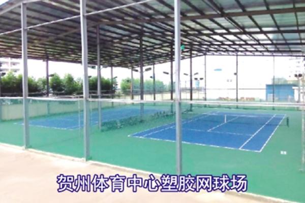 贺州体育中心塑胶网球场