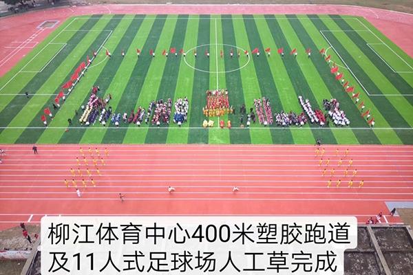 柳江体育中心工程完成