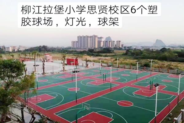 柳江拉堡小学思贤校区塑胶球场/灯光/球架