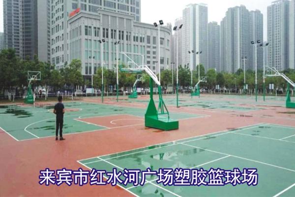 来宾市红水河广场塑胶篮球场