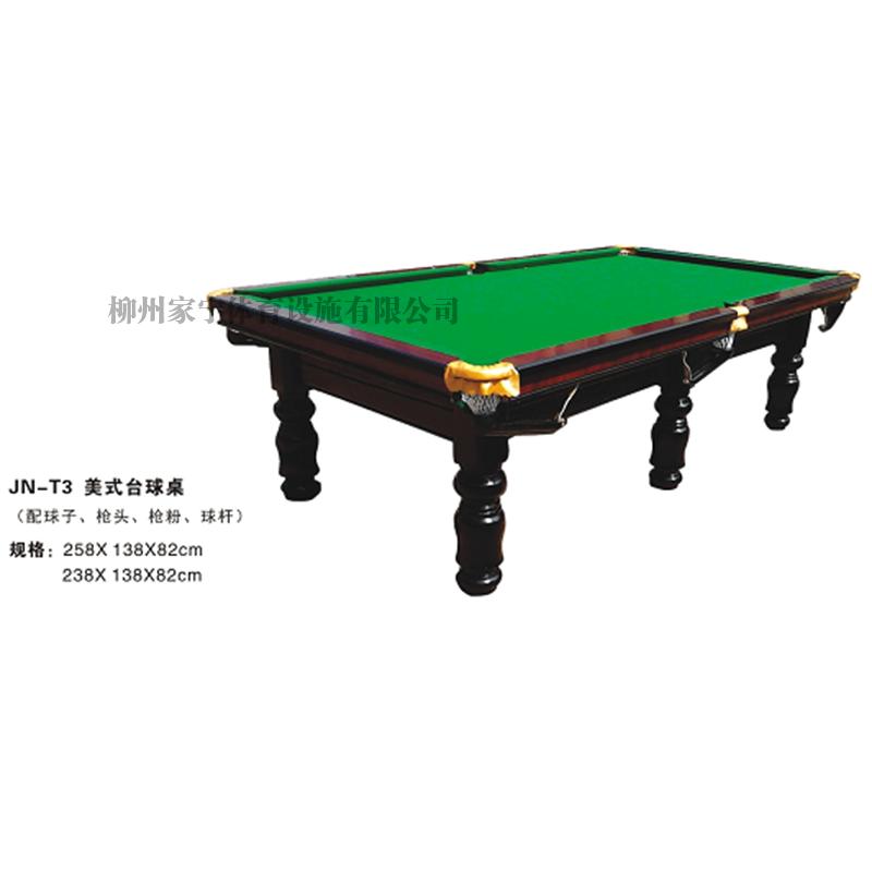 JN-T3 美式台球桌