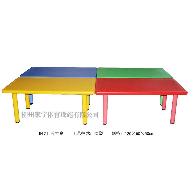 JN-Z1 长方桌